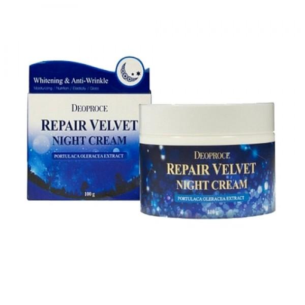 крем для лица ночной восстанавливающий deoproce moisture repair velvet night creamMoisture Repair Velvet Night Cream – продукт из цикла вечернего ухода за лицом, он восстанавливает кожу на клеточном уровне и обеспечивает ее необходимыми питательными веществами. Крем от компании Deoprose работает, пока вы спите.<br><br>Результаты от регулярного применения крема:<br><br><br>Кожа мягкая и увлажненная на 100%, шелушения уйдут уже через несколько применений;<br><br>Ровный тон лица, осветление пигментации; Разглаживание мимических морщин и заломов;<br><br>Улучшение тонуса кожи, эффект сияния изнутри.<br><br><br>Внешний вид: крем упакован в стандартную баночку глубокого синего цвета, благодаря наличию защитной мембраны продукт защищен от проникновения бактерий. Крем обладает нежной невесомой текстурой, которая легко и экономично распределяется по коже, не оставляя ощущения липкости.<br><br>Особенности продукта: более всего крем подойдет обладательницам сухой кожи лица, для жирной и склонной к жирности кожи он может показаться несколько тяжелым, в этом случае продукт рекомендуется использовать только на ночь, во избежание возникновения жирного блеска в течение дня.<br><br>Активные ингредиенты:<br><br><br>Экстракт портулака – незаменимый компонент в уходе за чувствительной кожей и кожей, склонной к образованию акне. Натуральная растительная вытяжка богата витаминами и жирными кислотами, в том числе Омега-3. Портулак оказывает мощное антисептическое воздействие, успокаивает кожу, ускоряет процессы регенерации кожных покровов;&amp;nbsp;<br><br>Аденозин – химический компонент, который смягчает и подтягивает кожу, расслабляет мышцы лица, благодаря чему достигается великолепный лифтинг-эффект и профилактика образования морщин. Аденозин защищает кожу от воздействия УФ-лучей и обеспечивает максимальное проникновение в кожу полезных веществ;<br><br>Ниацинамид – стимулирует выработку кожей коллагена и эластина, что значительно сокращает количество морщин. Кожа выглядит свежей и подтя