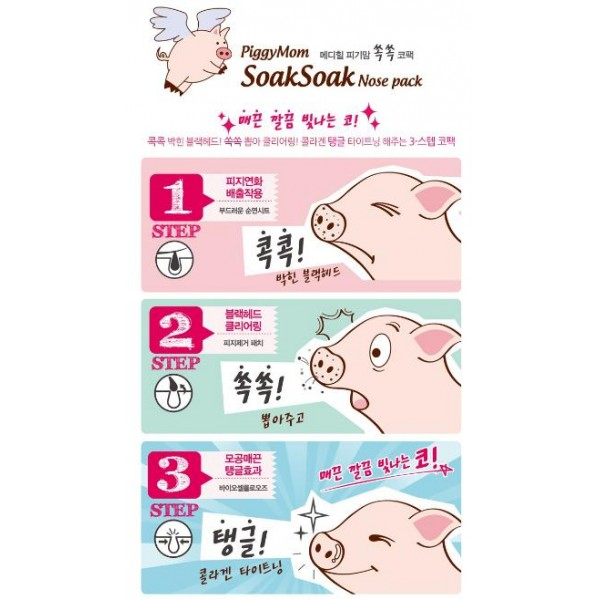3-шаговая маска для носа beauty clinic piggymom soak soak nose packPiggymom Soak Soak Nose Pack. 3-Шаговая маска для носа<br><br>3-этапная маска для носа обладает следующими действиями:<br><br>На первом этапе кожное сало размягчается, раскрываются поры.<br>На втором шаге закупоренные поры очищаются от черных точек, грязи и сала.<br>На третьем этапе поры закрываются.<br><br>Способ применения:<br><br>Шаг 1. После умывания наложите патч на область носа, снять через 15-20 минут, протереть нос от кожного сала ватным тампоном<br>Шаг 2. Смочите нос водой и наложите патч на нос, когда он полностью высохнет снять его.<br>Шаг 3. Наложите патч на 10 минут, снимите и похлопайте кожу носа.<br><br>Вес: 6 г<br><br>Вес г: 6.00000000