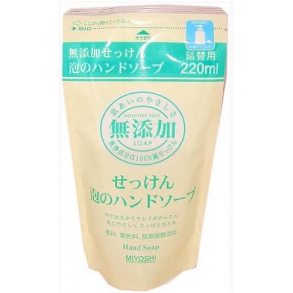 пенящееся жидкое мыло для рук (з/б) miyoshi additive free bubble hand soap packAdditive Free Bubble Hand Soap Pack. Пенящееся жидкое мыло для рук на основе натуральных компонентов (з/б) образует мягкую пену, которая выходит сразу, даже при лёгком нажании. <br><br>Безопасно в использовании, т. к. в составе мыльной основы только натуральные жиры.<br>Рекомендуется для всей семьи, в том числе и детей.<br><br>За счёт отсутствия антибактериальных компонентов рекомендуется для людей с чувствительной кожей, а также кожей, склонной к шелушению.<br><br>Состав: вода, калийная мыльная основа.<br>