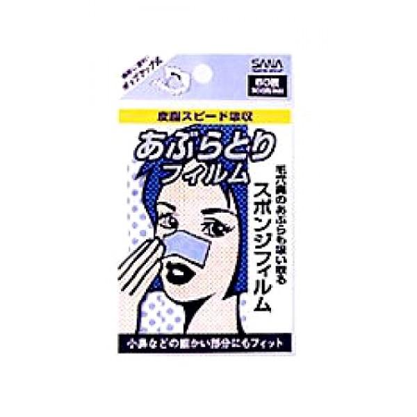полоски для снятия жирного блеска sana oily-hada senka noseOily-Hada Senka Nose. Полоски для снятия жирного блеска <br><br>Секрет материала полосок состоит в том, что микроотверстия на поверхности спонжа быстро поглощают жир из глубины пор. Мягко воздействуя на кожу, полоски очищают поры на кончике носа.<br><br>Применение: возьмите одну салфетку, приложите, слегка прижмите к коже.<br><br>Состав: 100% целлюлоза<br><br>60 шт.<br>